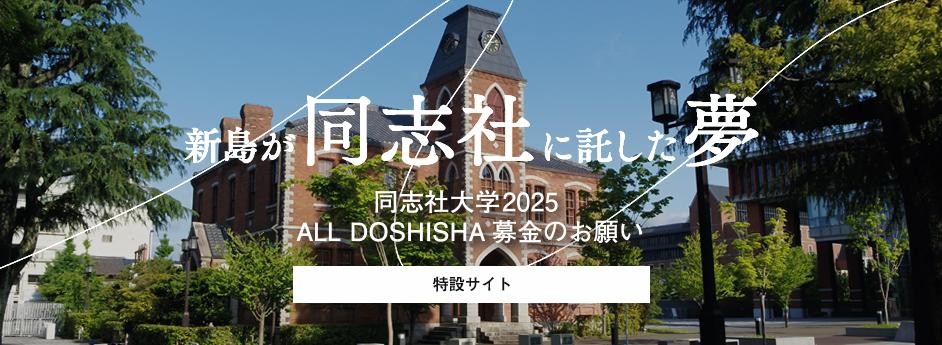 同志社大学2025 ALL DOSHISHA募金